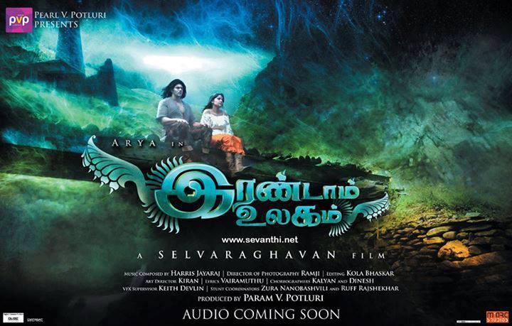 Irandam-Ulagam-Movie-Poster
