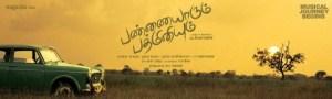 pannaiyarum-padminiyum_13584014930